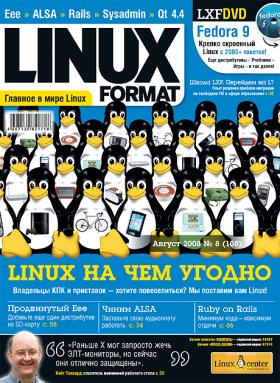 Linux Format 108 (8), Август 2008